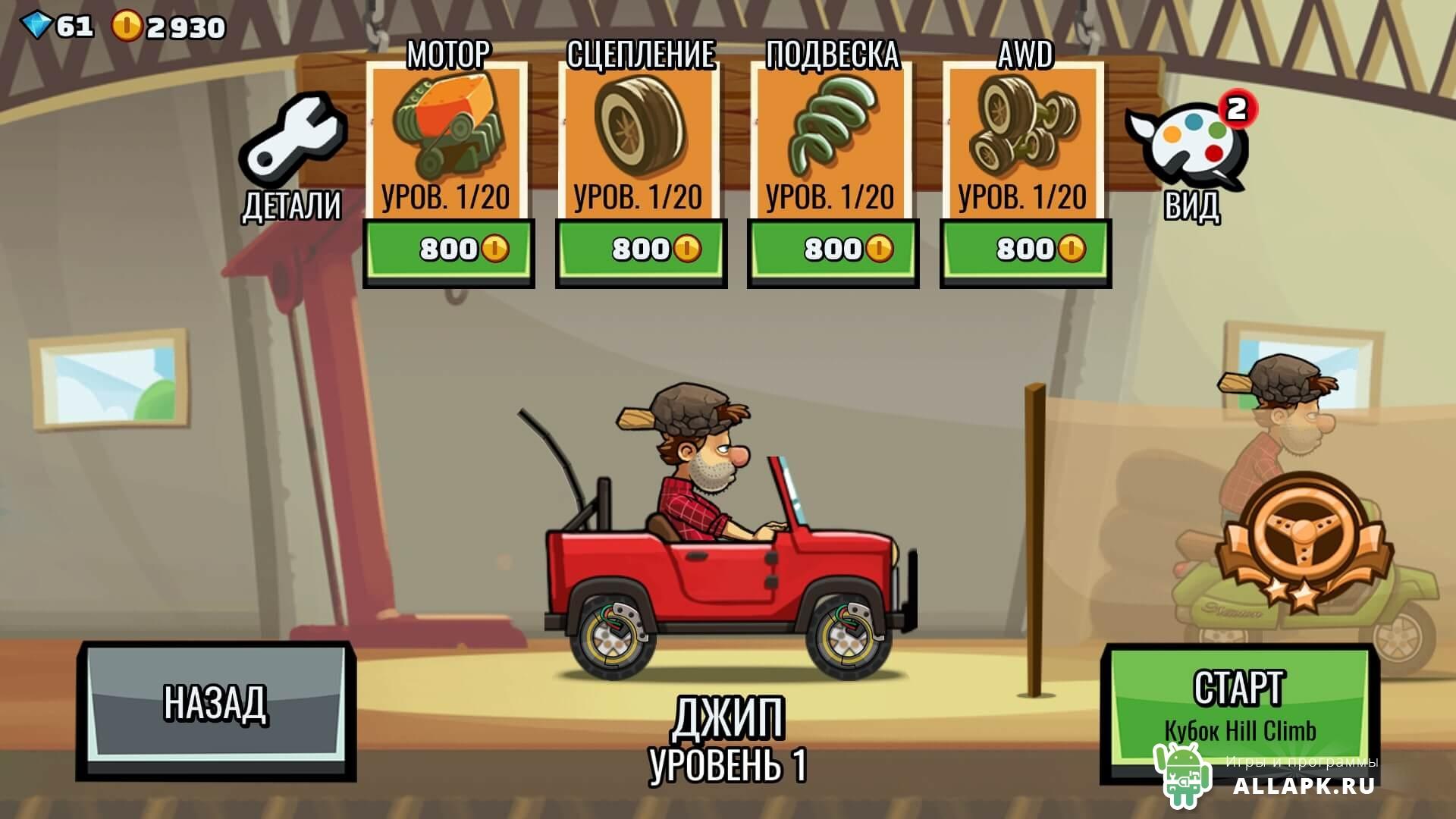 скачать игру на андроид hill climb racing мод много денег на андроид