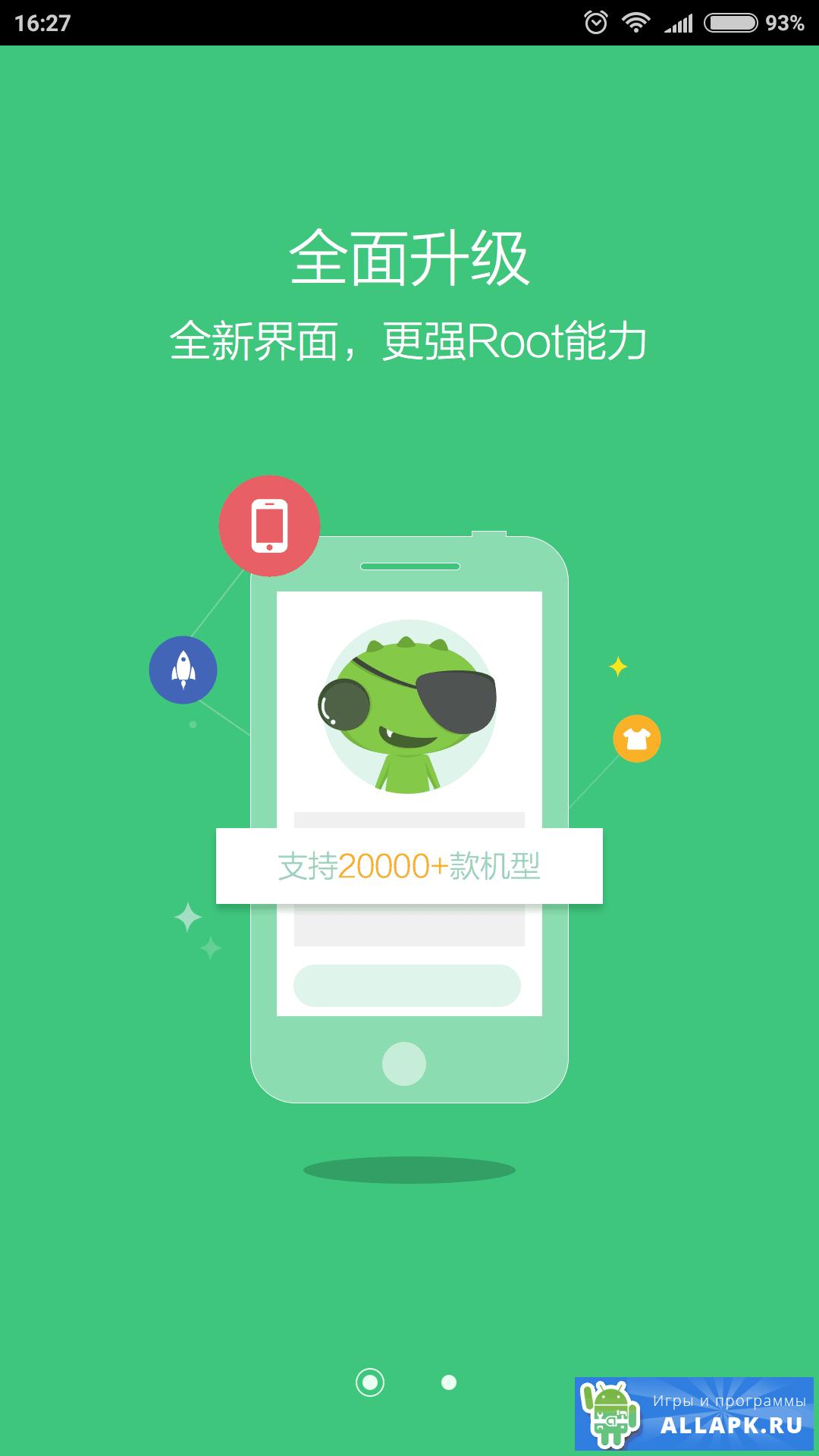 Скачать китайскую программу 360 root
