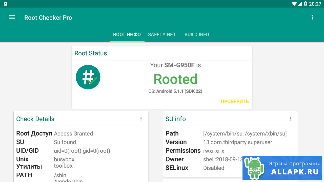 Root Checker Pro скачать apk v.1.6.3 на андроид