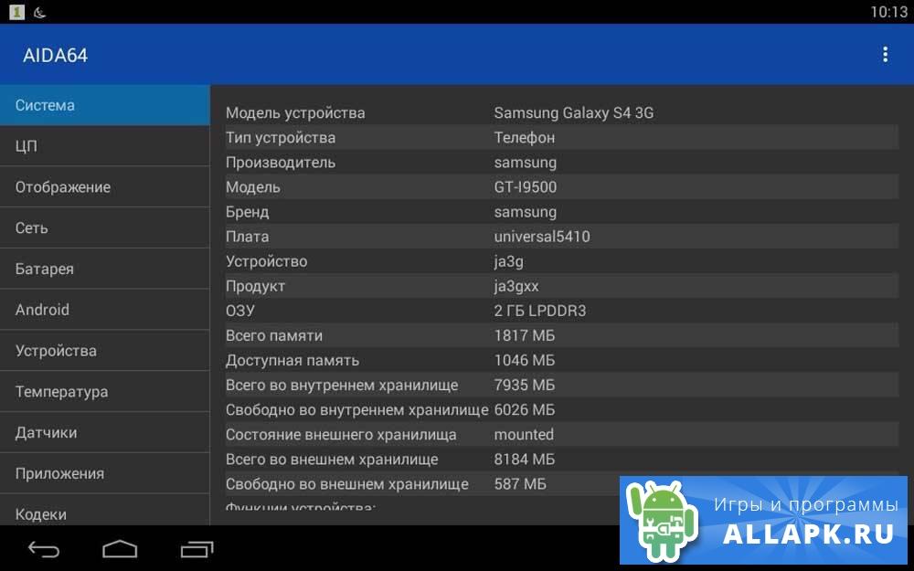 aida64 apk на русском