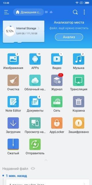 es проводник apk на русском