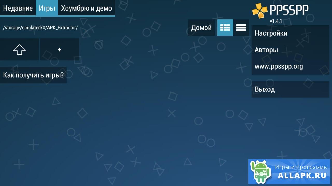 Скачать через псп программы приложение play market скачать бесплатно